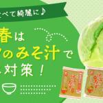 いいことづくし!美肌効果大のキャベツを味噌汁でたっぷり摂取!