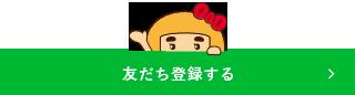 LINE@に友達登録