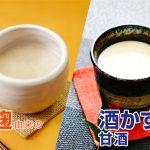 テレビ朝日「林修の今でしょ!講座」にて、米麹甘酒が取り上げられました!