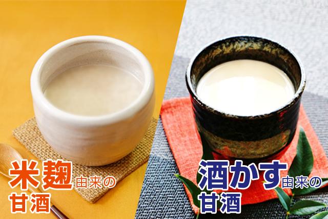 麹 効果 米 甘酒