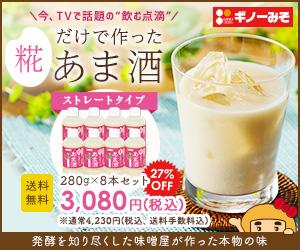 甘酒ストレート、送料・手数料無料キャンペーン