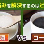 【1/28(火)19時~放送】テレビ朝日「林修の今でしょ!講座」にて、甘酒が取り上げられました!