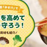 ウイルス対策に役立てたい!食べる副菜「みそ汁」で免疫力UP