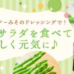 春野菜で美味しく元気に!気になる栄養と調理のポイントをご紹介!
